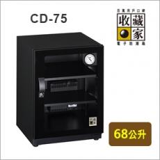 【收藏家】 電子防潮箱 CD-75
