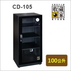 【收藏家】 電子防潮箱 CD-105