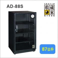 【收藏家】 電子防潮箱 AD-88S