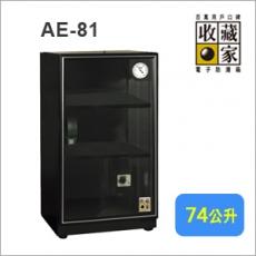 【收藏家】 電子防潮箱 AE-81