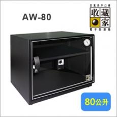 【收藏家】 電子防潮箱 AW-80