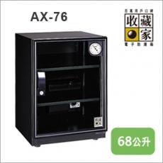 【收藏家】 電子防潮箱 AX-76