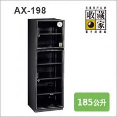 【收藏家】 電子防潮箱 AX-198
