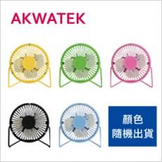 【AKWATEK】USB超靜音扇AK-07001(顏色隨機出貨)