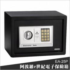 阿波羅e世紀電子保險箱_智慧型(EA-25P)