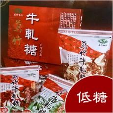【萬竹食品】萬竹牛軋糖禮盒(低糖)