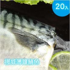挪威鯖魚真空切片-20入