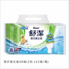 【舒潔】濕式衛生紙40抽(3包 x12袋/箱)