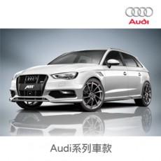 Audi系列車款 全面85折 預付訂金10000