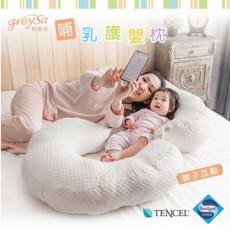 GreySa格蕾莎【哺乳護嬰枕】一組二入(加量升級版)