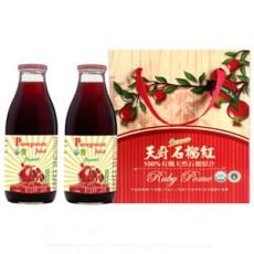 【天廚】 有機石榴汁禮盒1000ml*2瓶