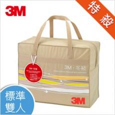 特殺【3M】冬被(標準雙人6'X7')