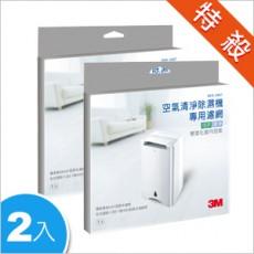 特殺【3M】淨呼吸空氣清淨除濕機專用濾網(2入)