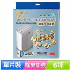 【3M】極淨型清淨機專用濾網-6坪適用【除臭加強】(T10AB-ORF)