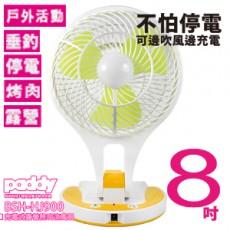 【paddy】充電式8吋露營照明涼風扇 3入