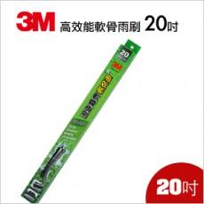 買一送一【3M】高效能軟骨雨刷PN8020 (20英吋)