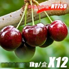 櫻桃:紐西蘭新鮮空運12盒(1kg/盒)(含運)
