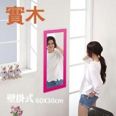 松木 壁掛鏡30x60cm 桃紅色