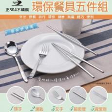 超環保不鏽鋼環保餐具五件組(五入)