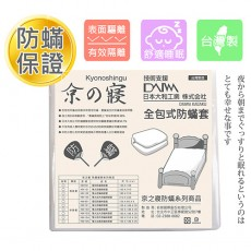 【京之寢】E2 天然精油防蹣雙人加高床墊套 (NM-805)