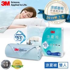 【3M】瞬涼5度可水洗涼夏被-雙人6X7