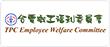 台灣電力公司